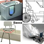 Сантехника ванная комната для инвалидов