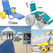 пляж коляска инвалид