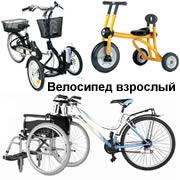 велосипед взрослый трёхколёсный для инвалидов
