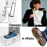 Одежда и приспособления для одевания инвалида