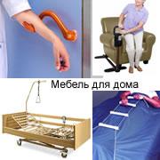мебель для дома и спальни с учётом требований доступности инвалидам