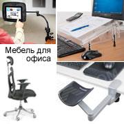 Мебель для компьютера и офиса с учётом требований доступности инвалида