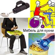 мебель для кухни с учётом требований доступности инвалидам