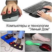 ИКТ мышь джойстик трекбол клавиатура для инвалидов