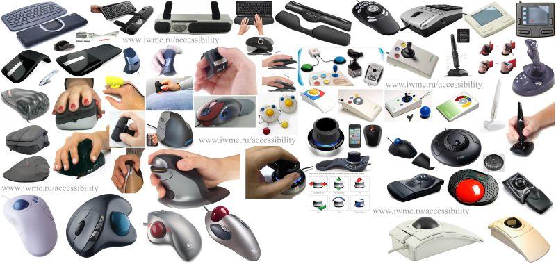 Мышь, джойстик, трекбол, ИКТ (Информационно Коммуникационные Технологии) и устройства для инвалидов
