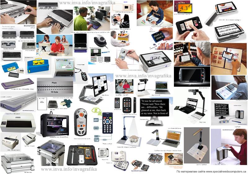 Читающие аппараты, электронные увеличители, брайлевские клавиатуры, брайлевские мониторы, брайлевские принтеры, ИКТ для инвалидов с нарушением зрения