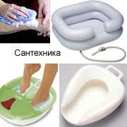 Сантехника и санитарно-гигиенические изделия для инвалидов и лежачих больных