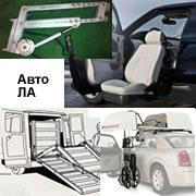 Легковой транспорт доступный для инвалидов