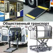 Общественный транспорт доступный для инвалидов